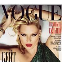 Vogue Russia, September 2009