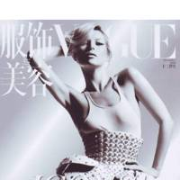 Vogue China, December 2008