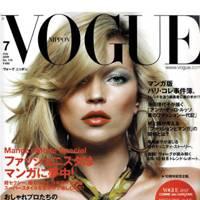 Vogue Japan, July 2009