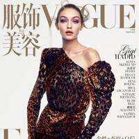 Vogue China, March 2017