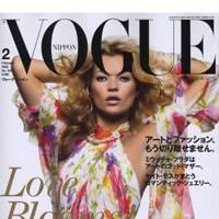 Vogue Japan, February 2008